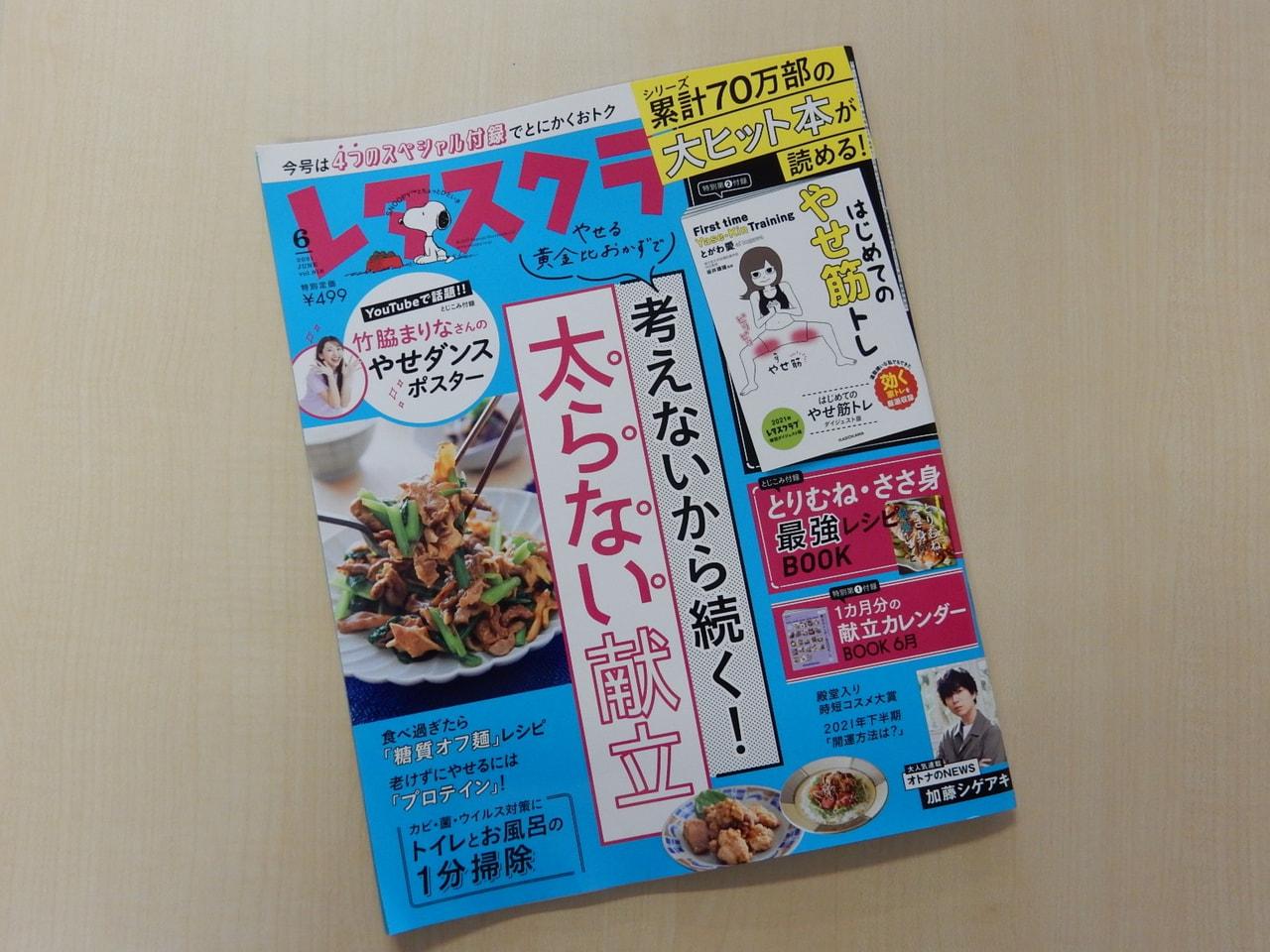 『レタスクラブ』6月号に宮本先生が取材を受けられた記事が掲載されています