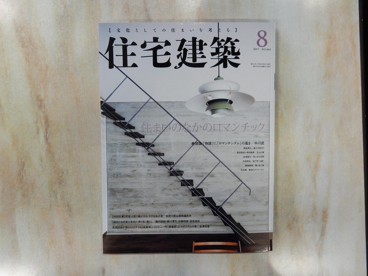 竹原先生の記事が住宅建築2017年8月号に掲載