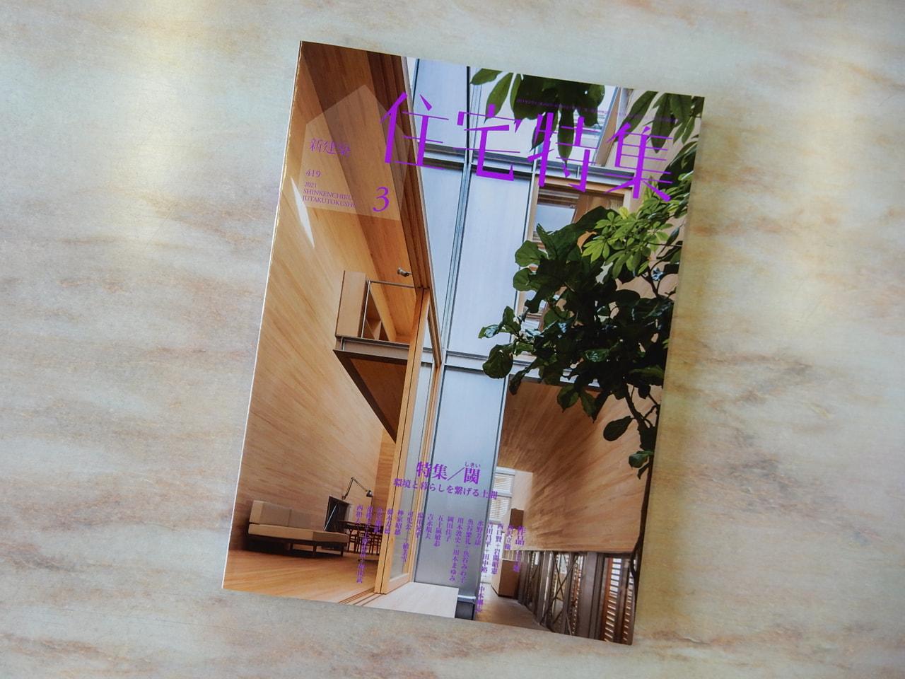 『住宅特集』3月号に非常勤講師の吉永先生と魚谷先生の作品が掲載されました