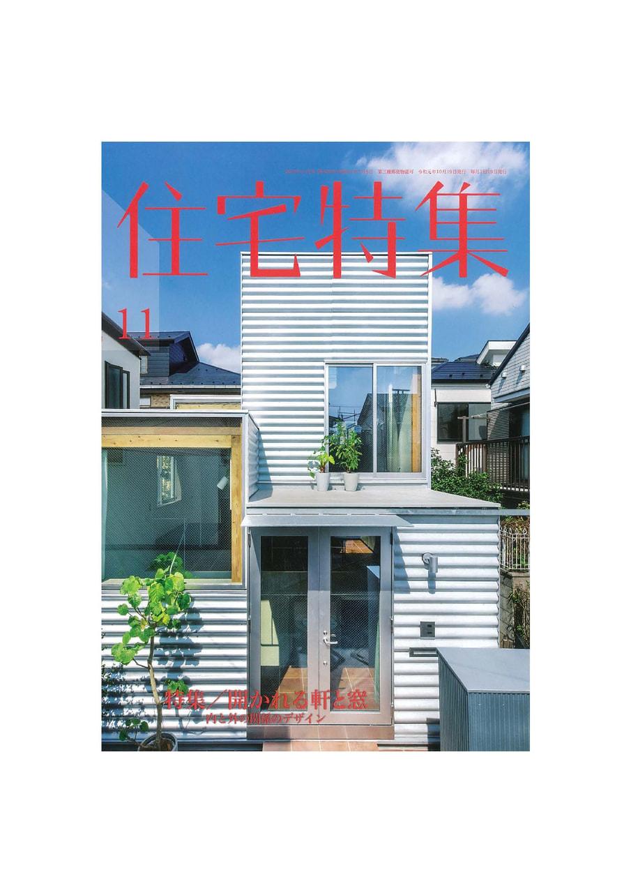 2003年本学建築学科卒業生(木多ゼミ)の野田大策さんが「第10回JIA中国建築大賞2018 住宅部門 大賞」を受賞