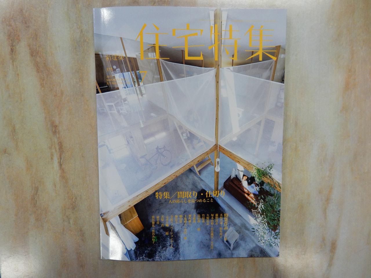 竹原先生の記事の記事が住宅特集2017年7月号に掲載