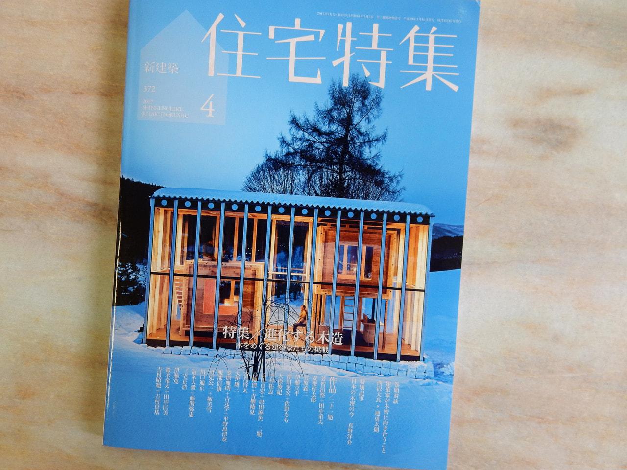 竹原先生の記事が住宅特集4月号に掲載