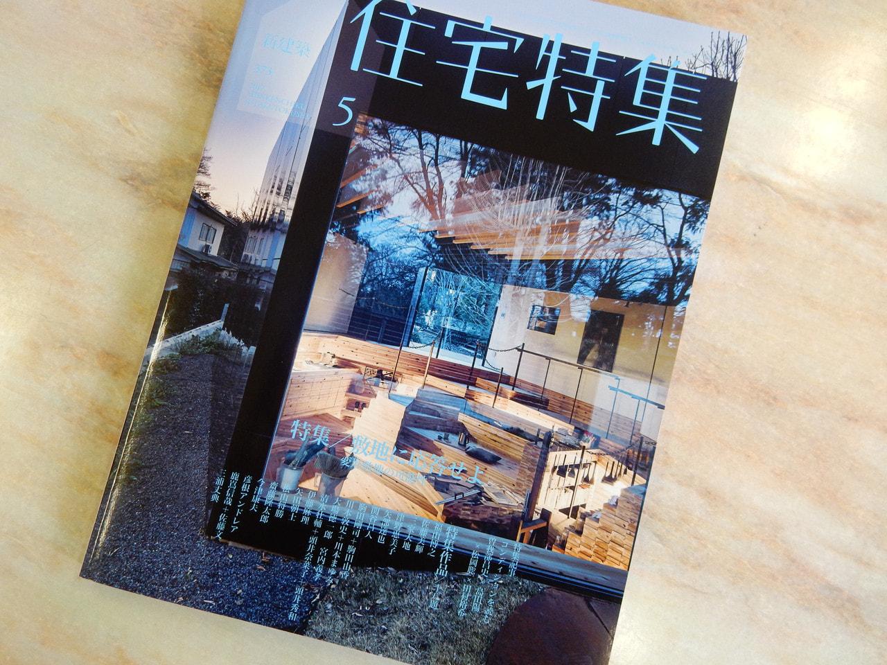 今津先生の記事の記事が住宅特集5月号に掲載