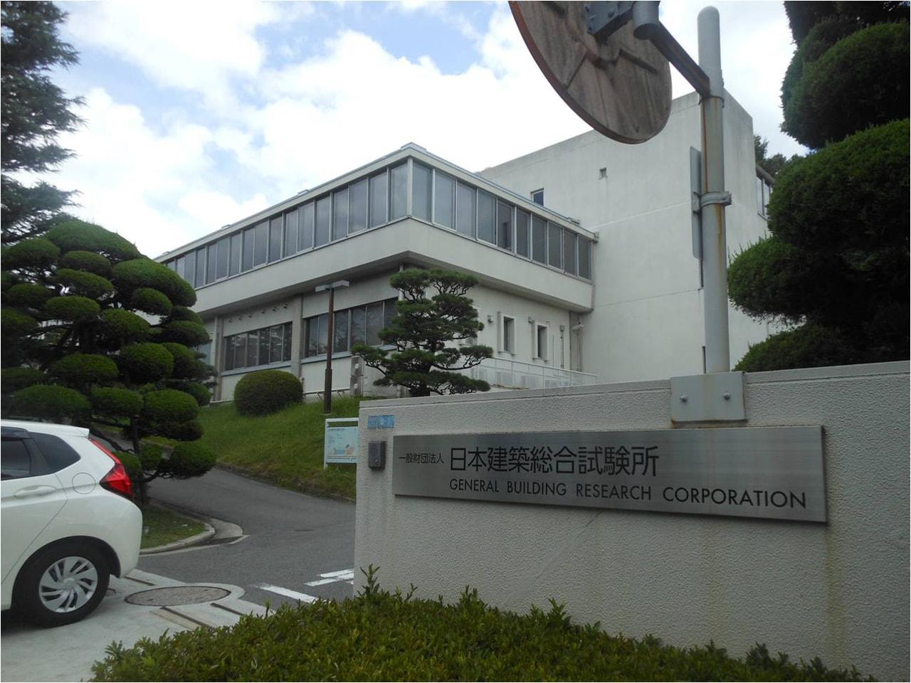 柳沢研究室4年生が日本建築総合試験所見学へ行きました