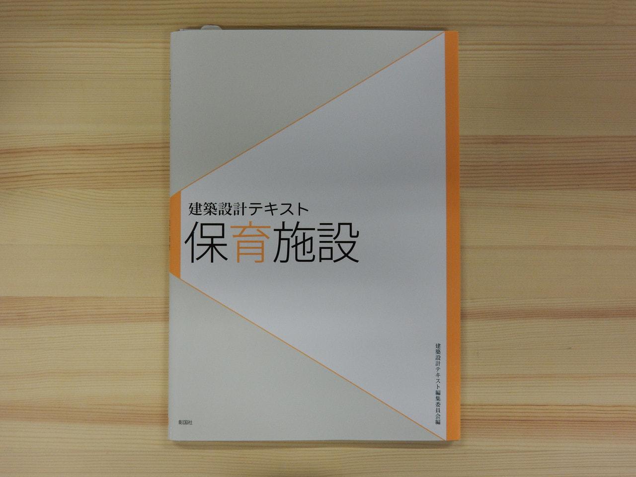 竹原先生が設計された「認定こども園あけぼの学園」が「建築設計テキスト 保育施設」に掲載