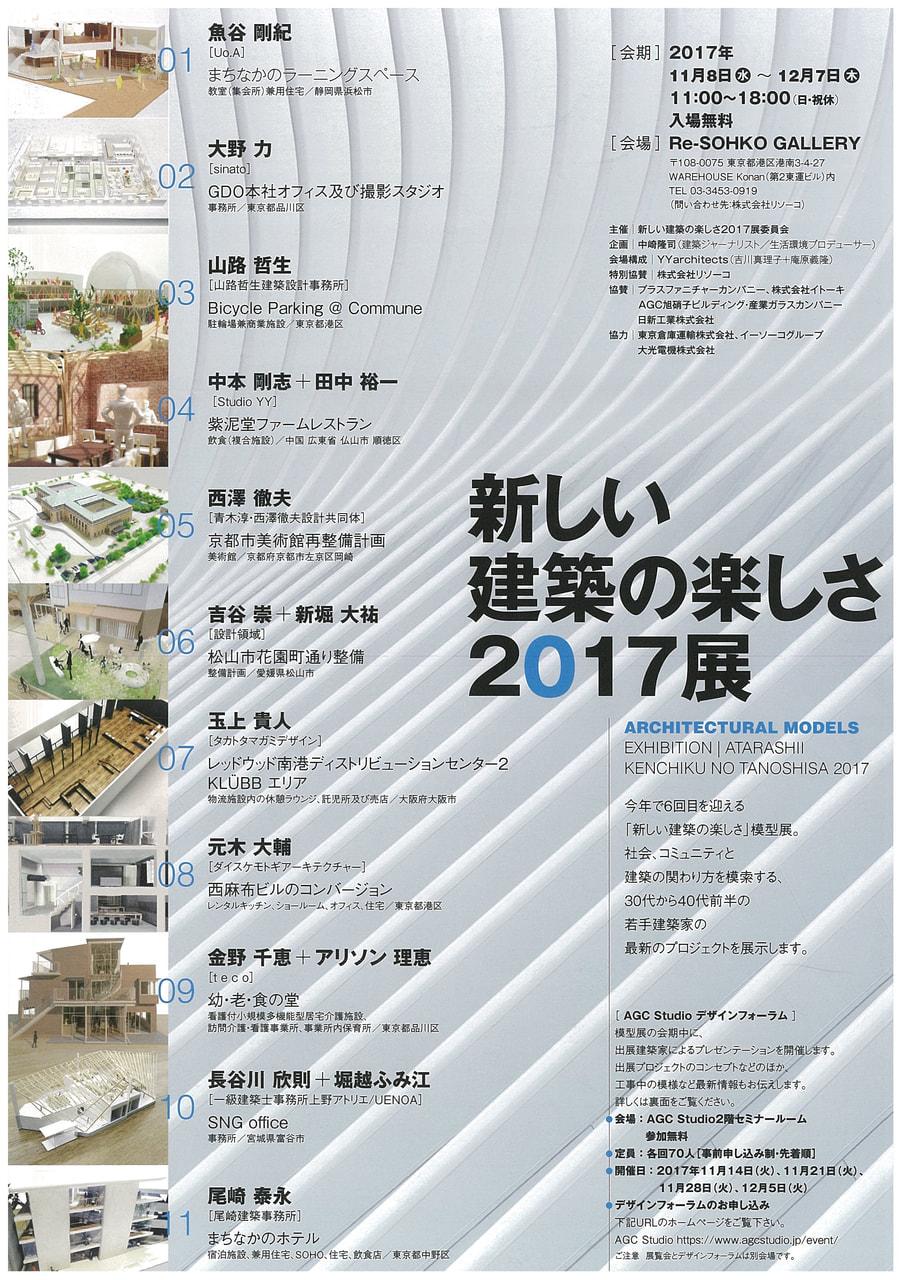 魚谷先生が模型展「新しい建築の楽しさ 2017展」に出展