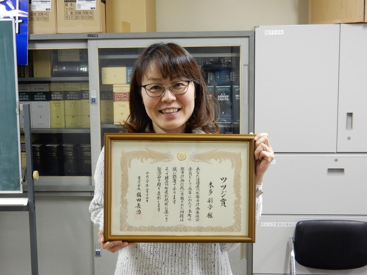 木多先生が猪名川町より表彰されました