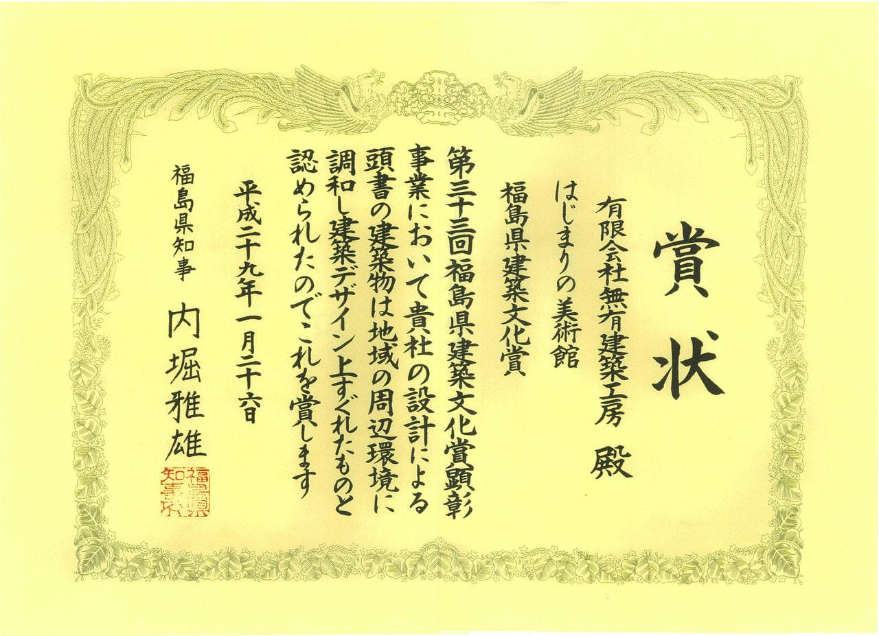 竹原義二先生が第33回福島県建築文化賞正賞を受賞