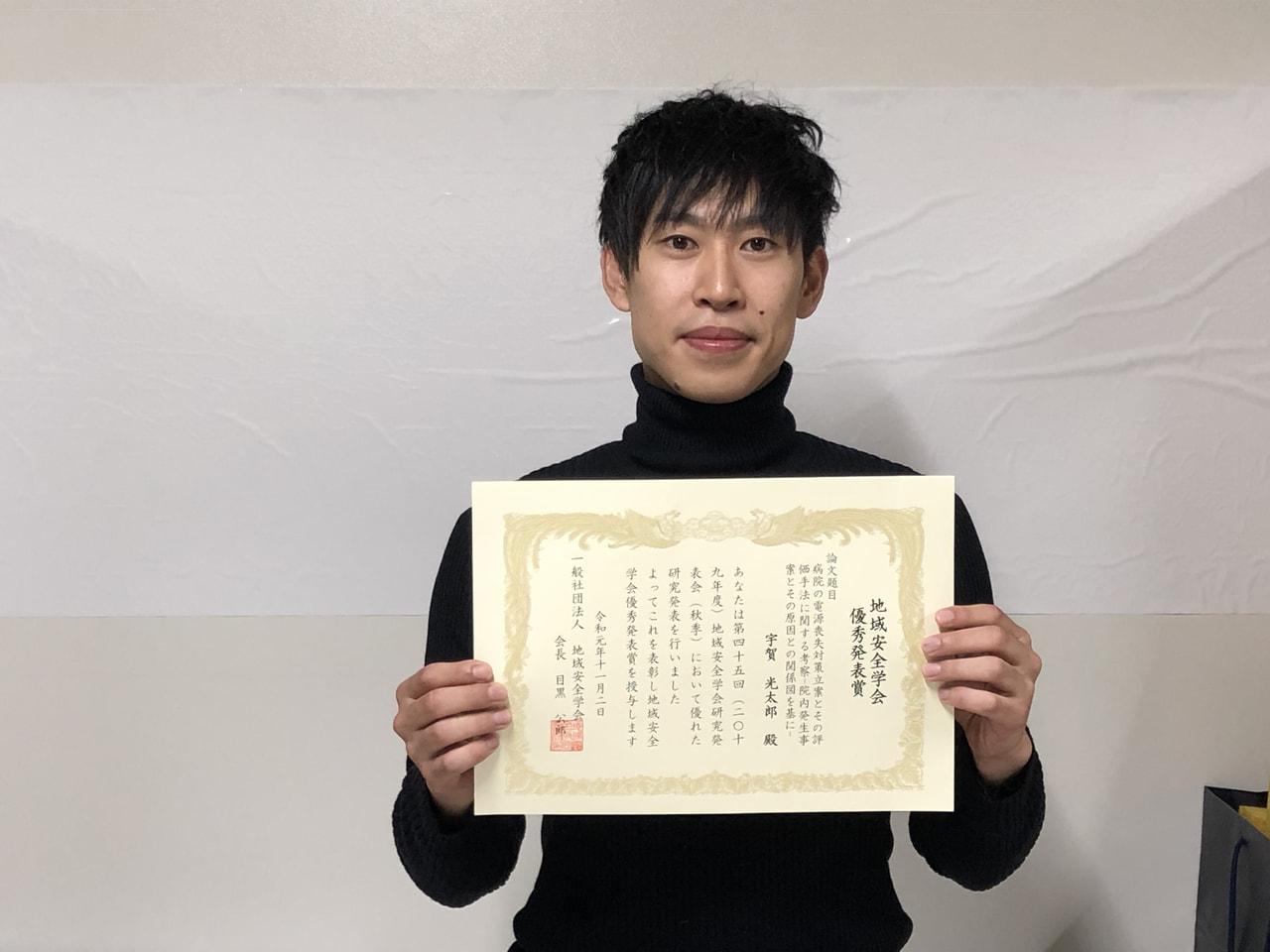 大学院社会開発工学専攻2年(池内研究室)宇賀光太郎くんが「第45回地域安全学会研究発表会 優秀発表賞」を受賞しました