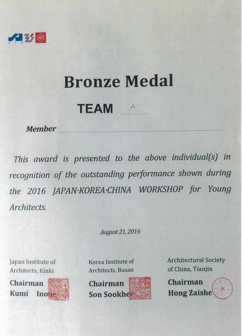 加嶋研究室4年生安藤君が【第8回日中韓若手建築家によるワークショップ】でBronze Medalを受賞