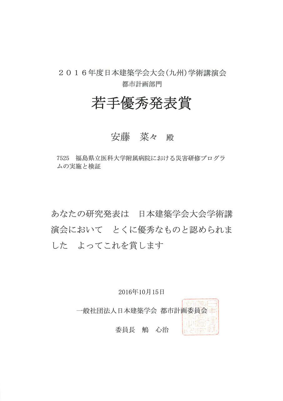 社会開発工学専攻2年安藤さん(池内研究室)が日本建築学会大会で若手優秀発表賞を受賞
