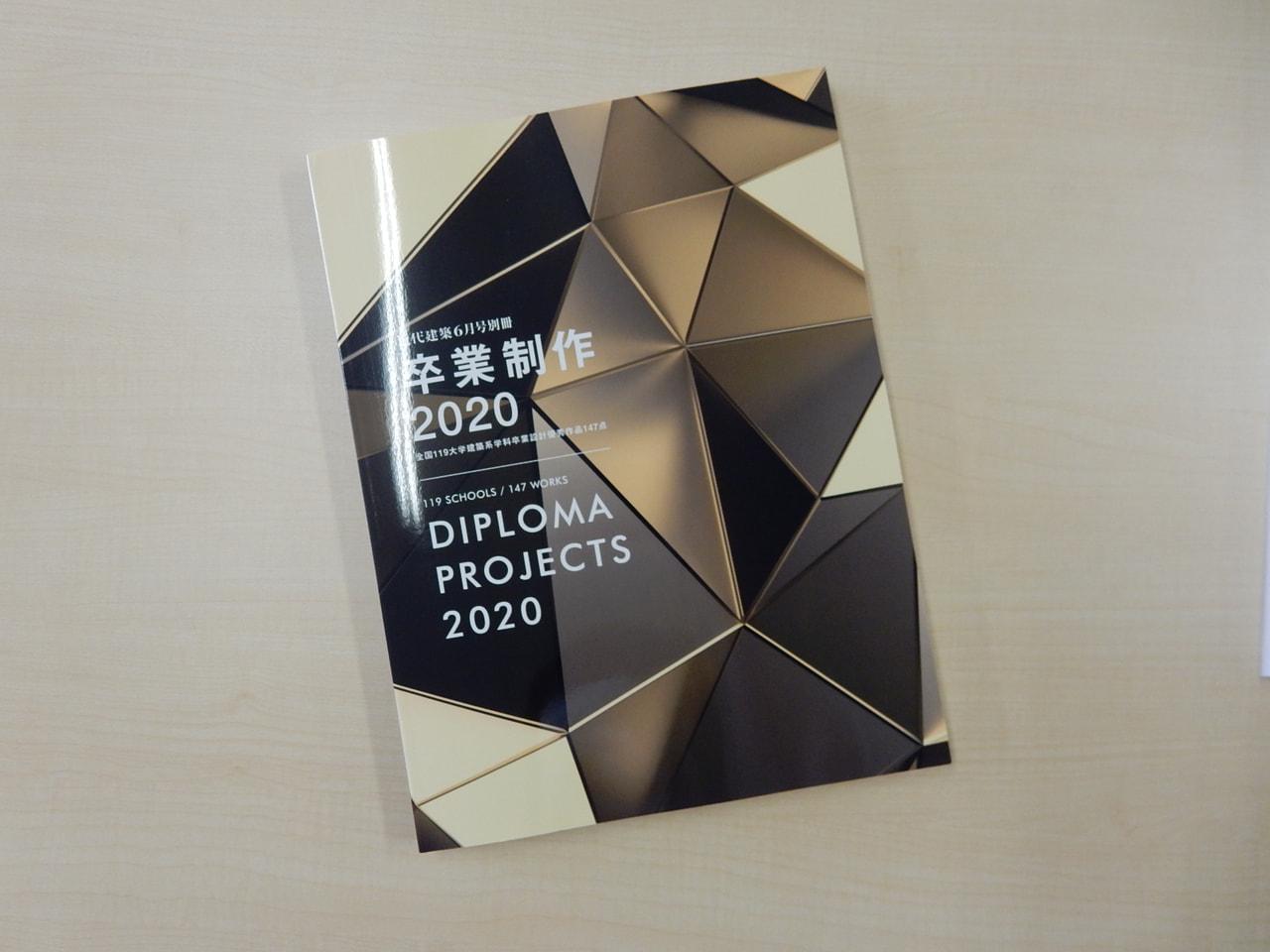 「近代建築6月号別冊 卒業制作2020」に卒業生の卒業設計が掲載されました
