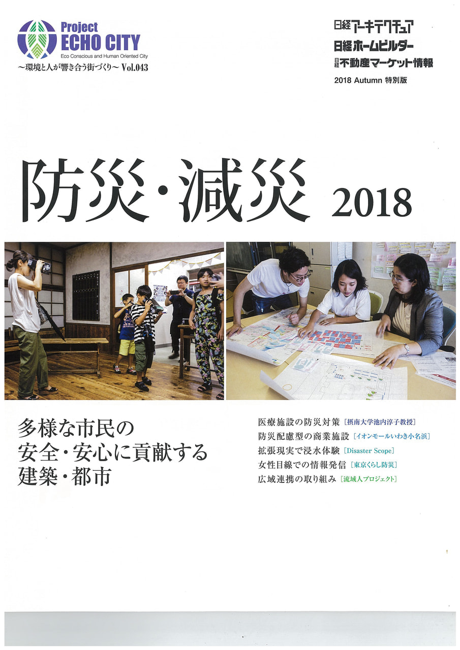 Project ECHO CITY Vol.43「防災・減災2018」に池内先生が掲載されました