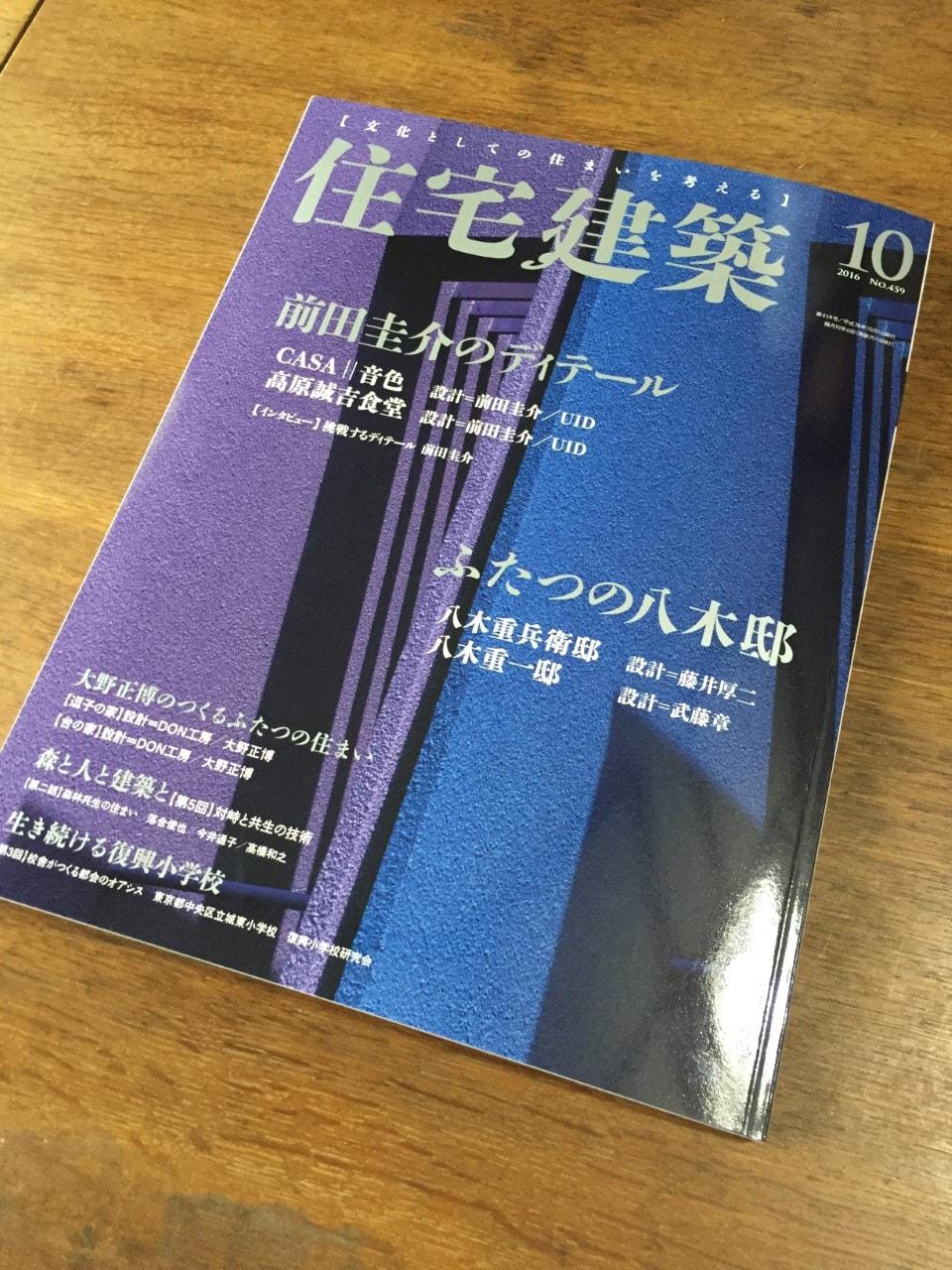 加嶋章博先生と加嶋研究室学生の八木邸に関する活動が住宅建築10月号に掲載
