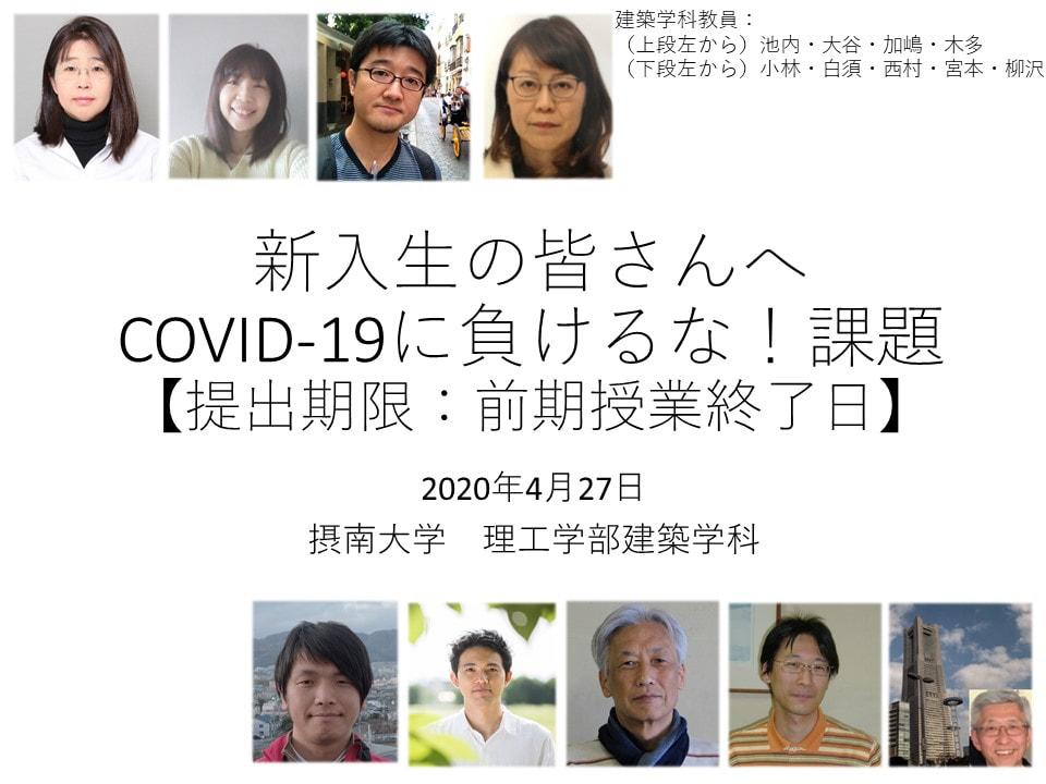 新1年生の皆さんへ 〜COVID-19に負けるな!課題〜