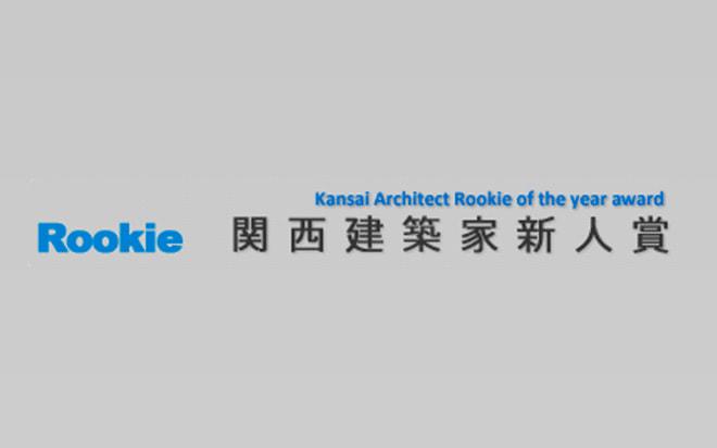 中西ひろむ先生がJIA日本建築家協会近畿支部の第11回関西建築家新人賞を受賞