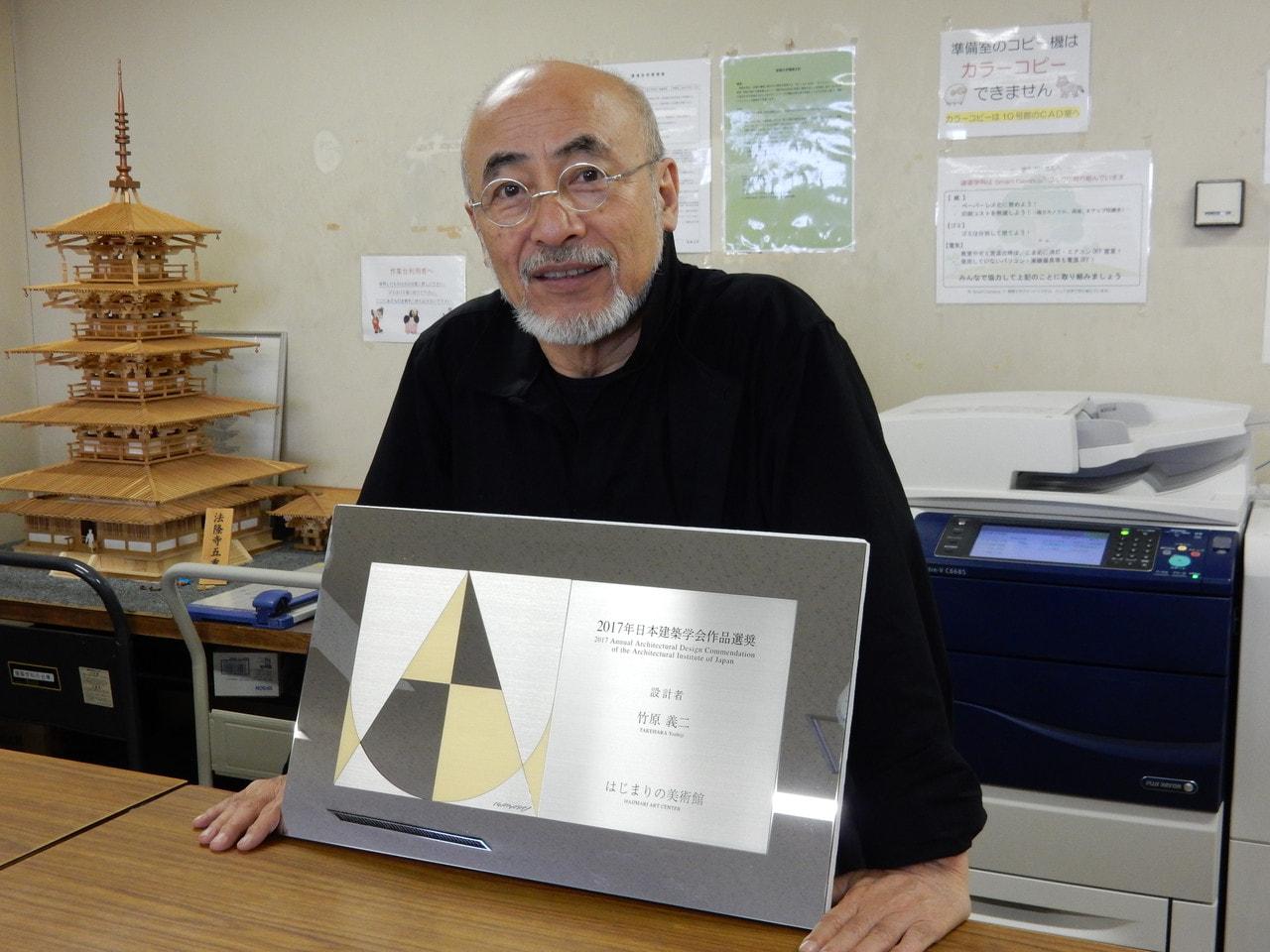 竹原先生が「2017年建築学会作品選奨」を受賞