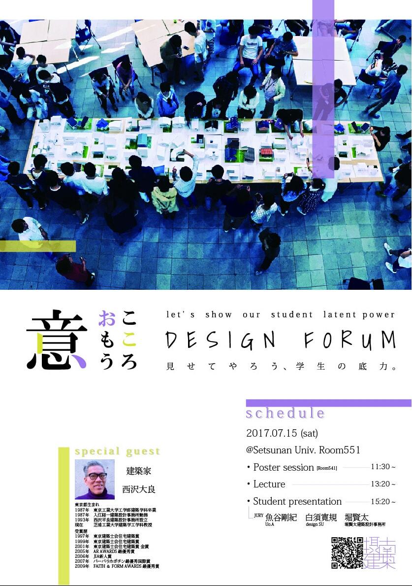 第三回建築デザインフォーラム開催のお知らせ