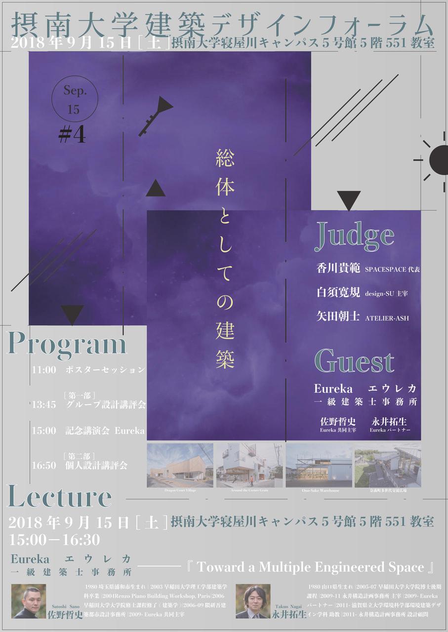 第四回建築デザインフォーラム開催のお知らせ