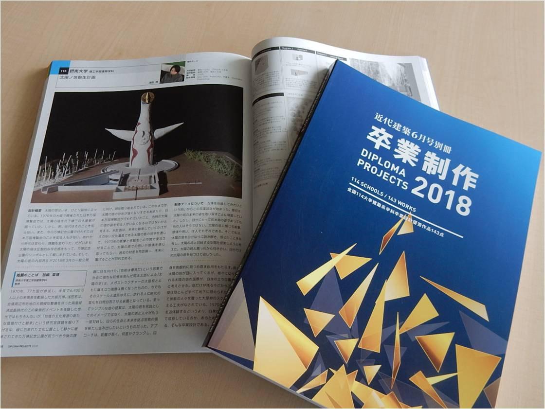 「近代建築6月号別冊 卒業制作2018」に卒業生淺田くんの卒業設計が掲載されました