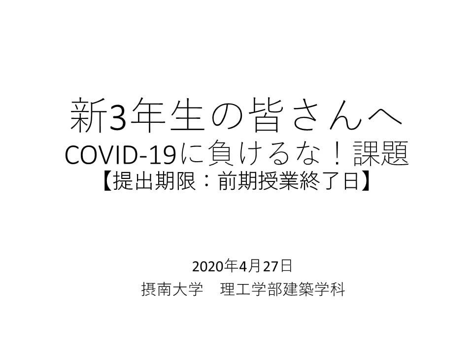 新3年生の皆さんへ 〜COVID-19に負けるな!課題〜