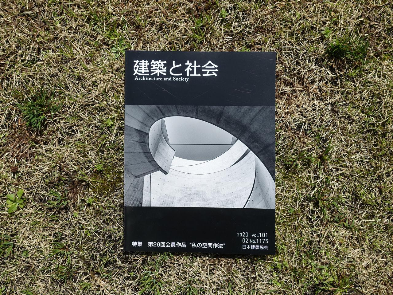 『建築と社会』に建築・都市デザイン研究室が設計、施工した「パブリックスペースに入り込む小さなもの」が掲載