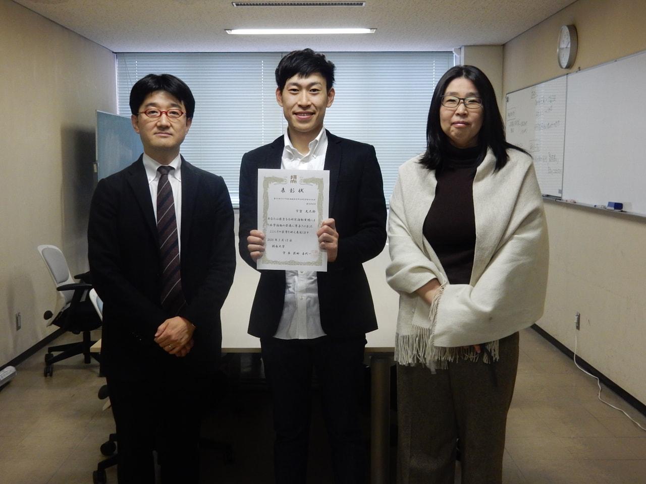 社会開発工学専攻2年 宇賀光太郎くんが、学長表彰を受賞しました
