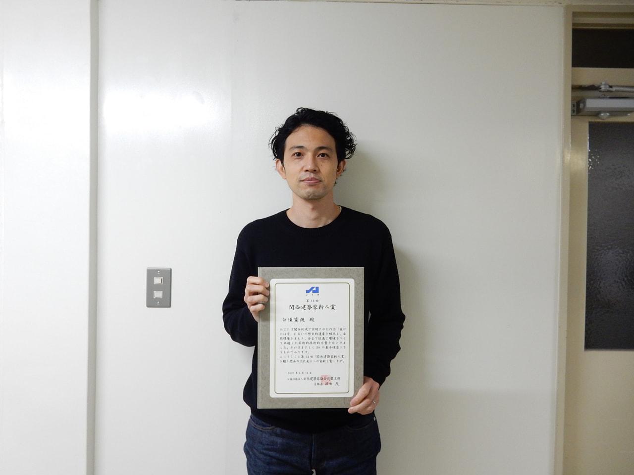 白須先生が「関西建築家新人賞」を受賞されました。