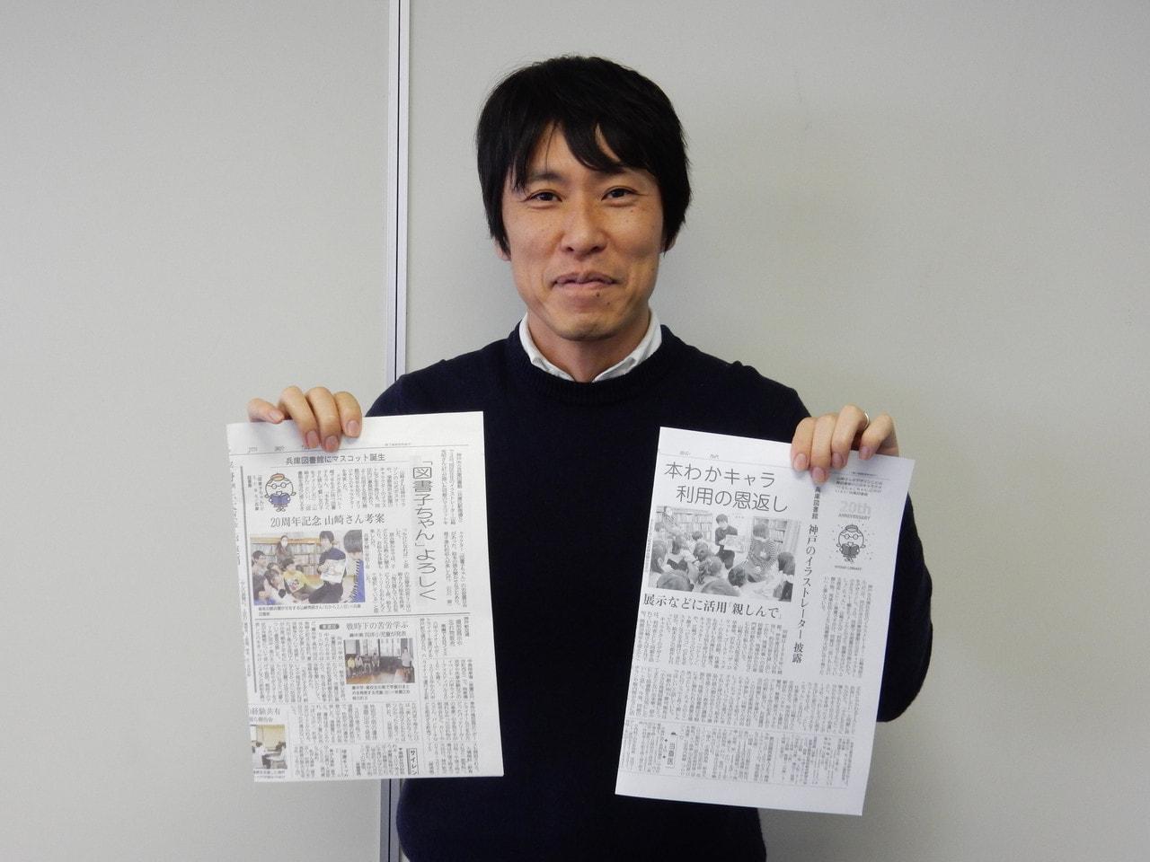 山崎秀昭先生の記事が読売新聞と神戸新聞に掲載