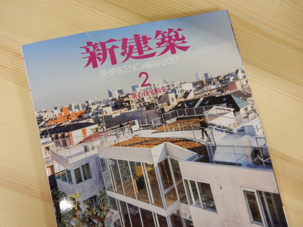 竹内正明先生の記事が新建築2月号に掲載