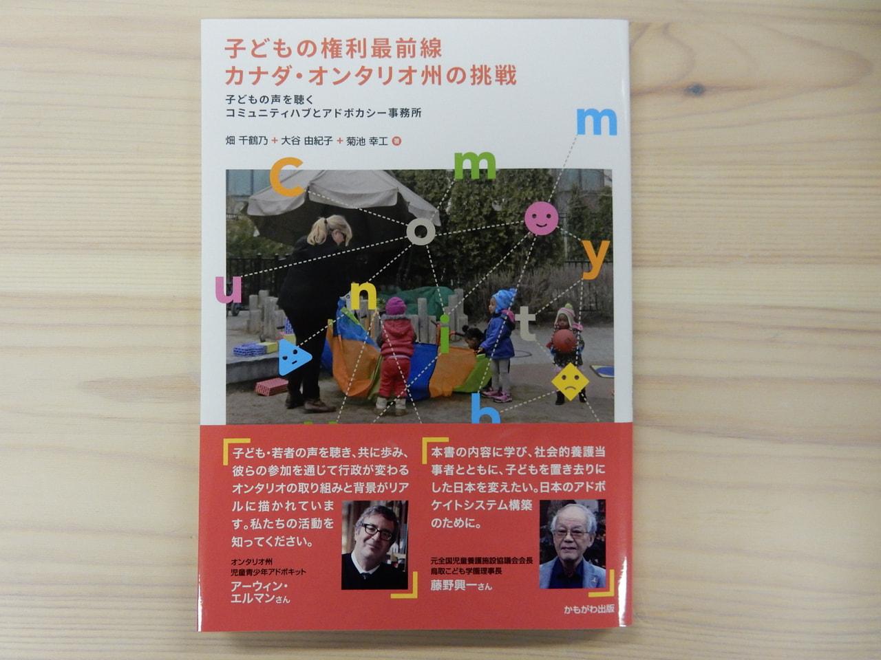 大谷先生が研究の一部をまとめて、共著で【子どもの権利最前線 カナダ・オンタリオ州の挑戦】が出版されました