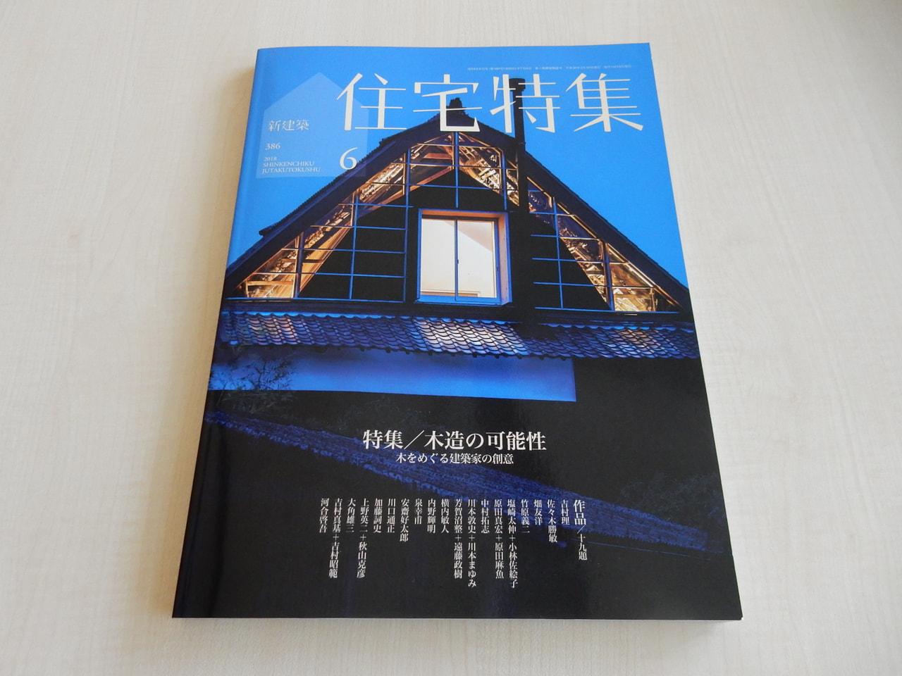 竹原先生が設計された「西大寺の家」が「住宅特集 6月号」に掲載されました