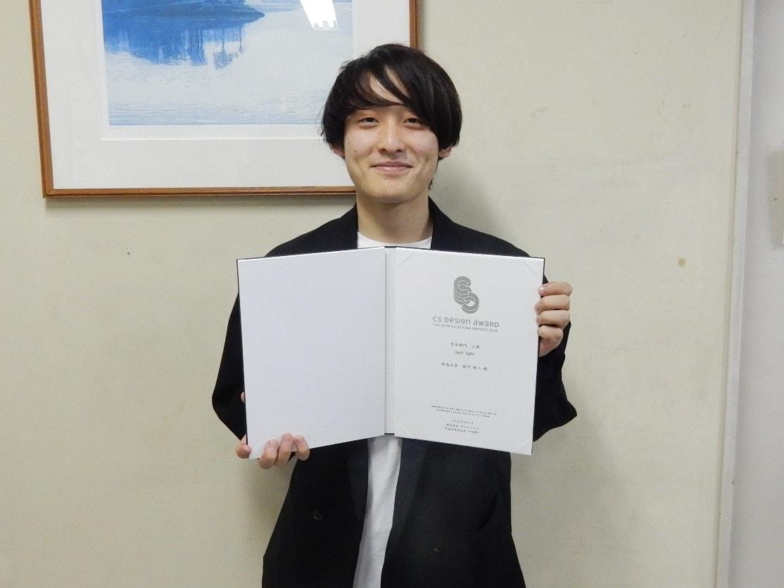 竹原研究室3年生 廣門晴人くんが【CS DESIGN AWARD】で入選しました