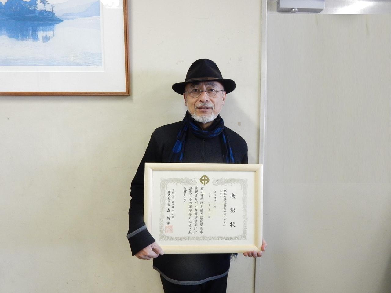 竹原先生が『鹿児島市景観まちづくり賞』を受賞しました