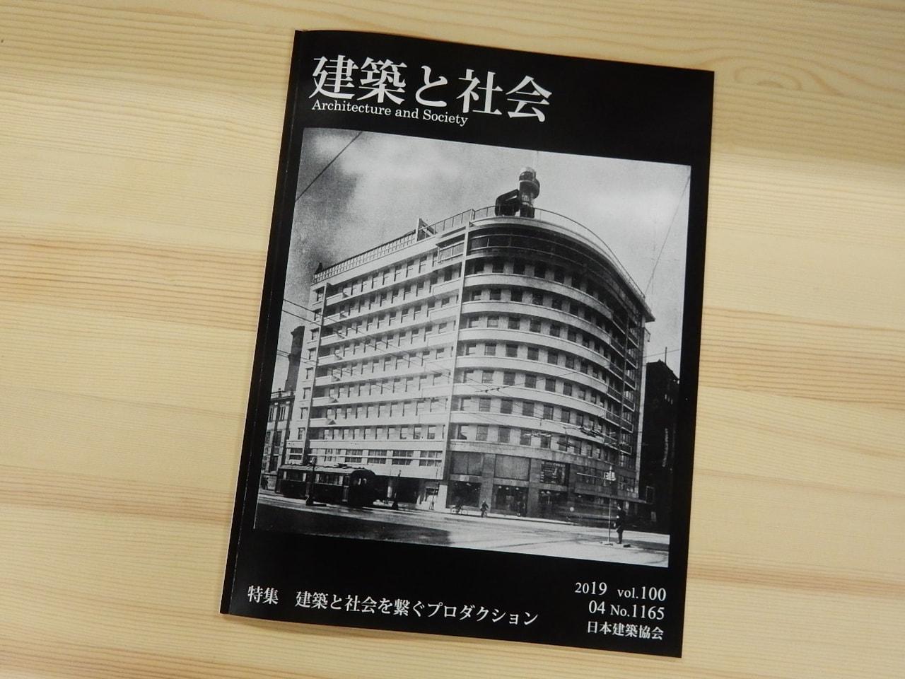 『建築と社会』に白須先生が設計された「大正通りポケット」が掲載されました