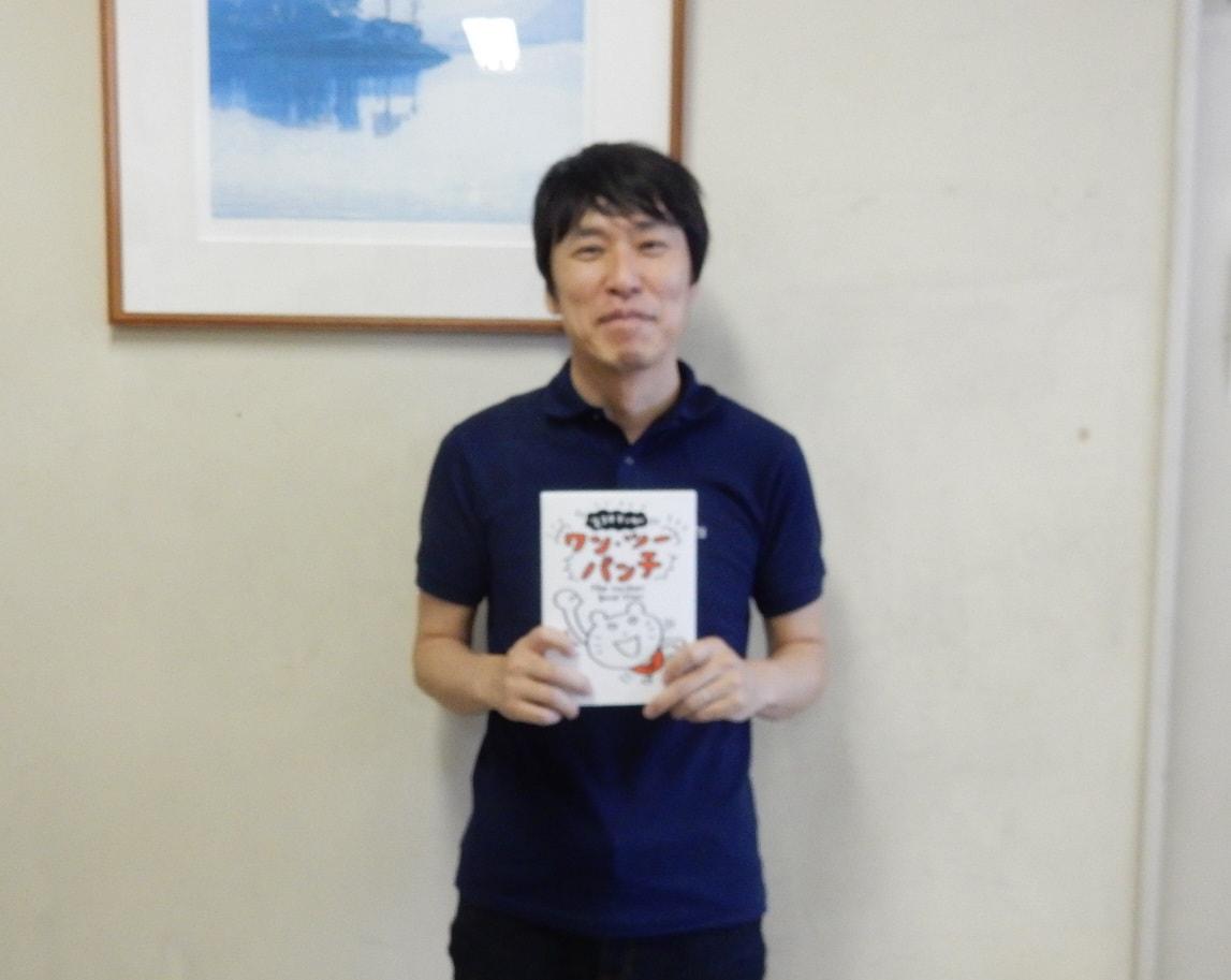 非常勤講師の山崎秀昭先生が2コママンガ『ワン・ツーパンチ』を出版されました