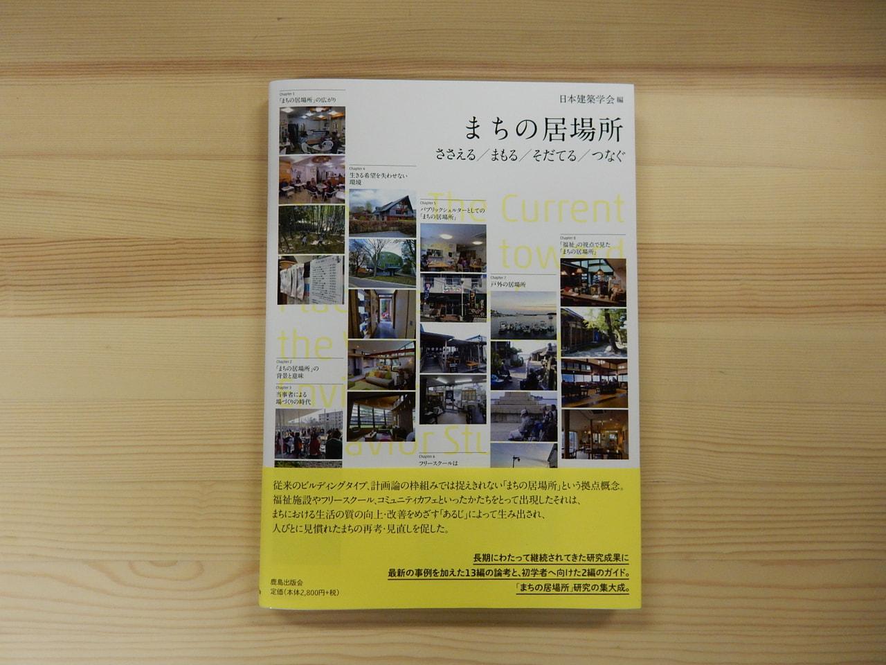 小林先生が共著で書かれた『まちの居場所』が出版されました