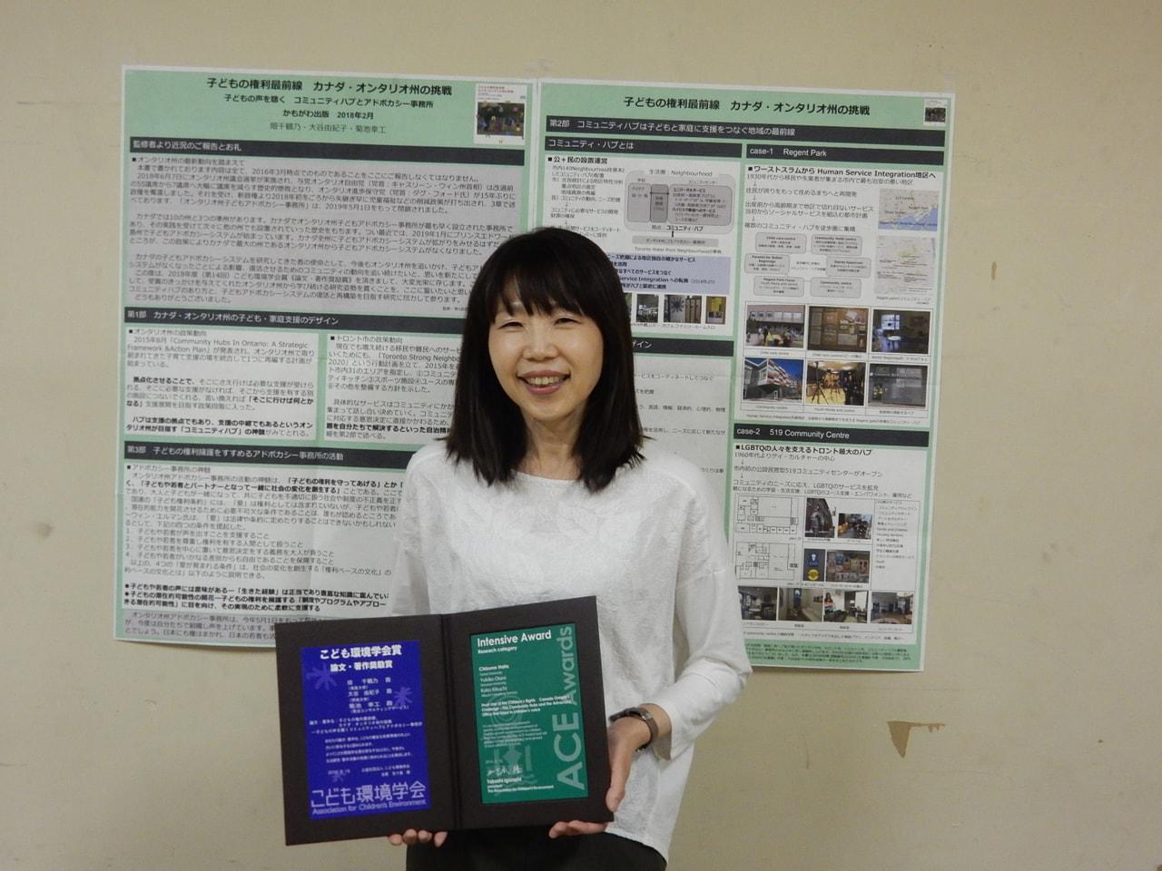 大谷先生が『こども環境学会賞 論文・著作奨励賞』を受賞しました