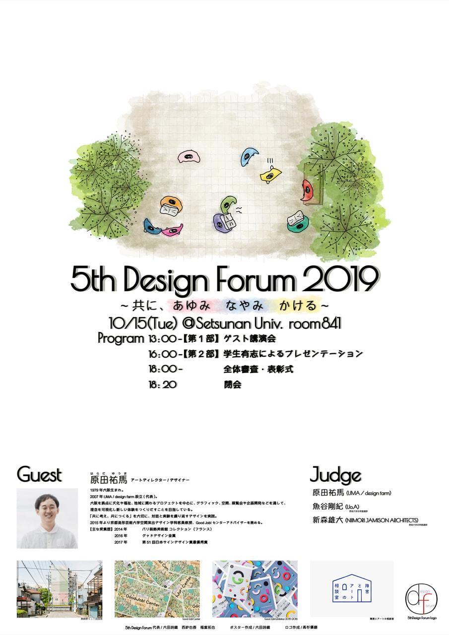 第五回建築デザインフォーラム開催のお知らせ