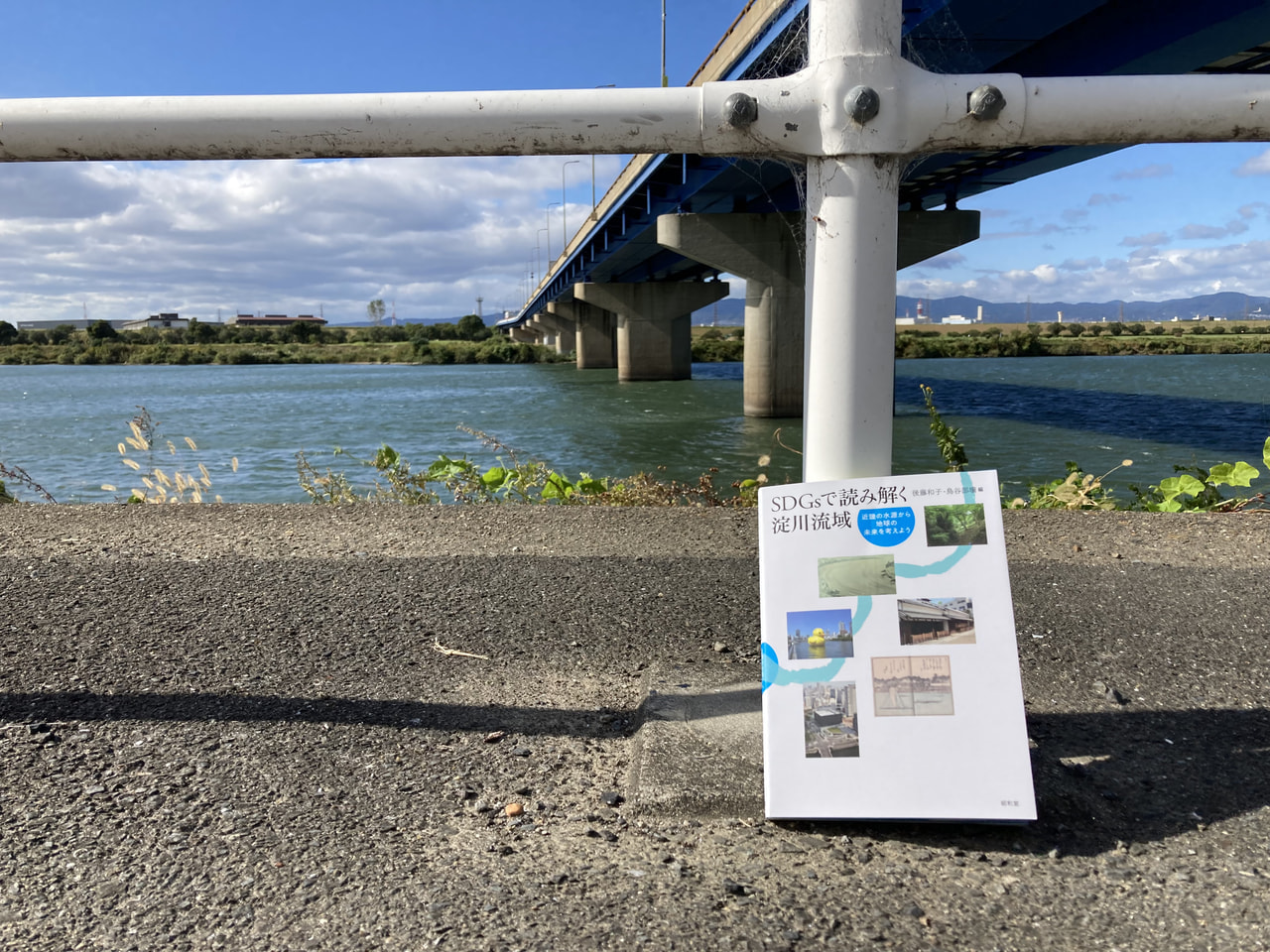 「SDGsで読み解く淀川流域ー近畿の水源から地球の未来を考えよう」が刊行されました