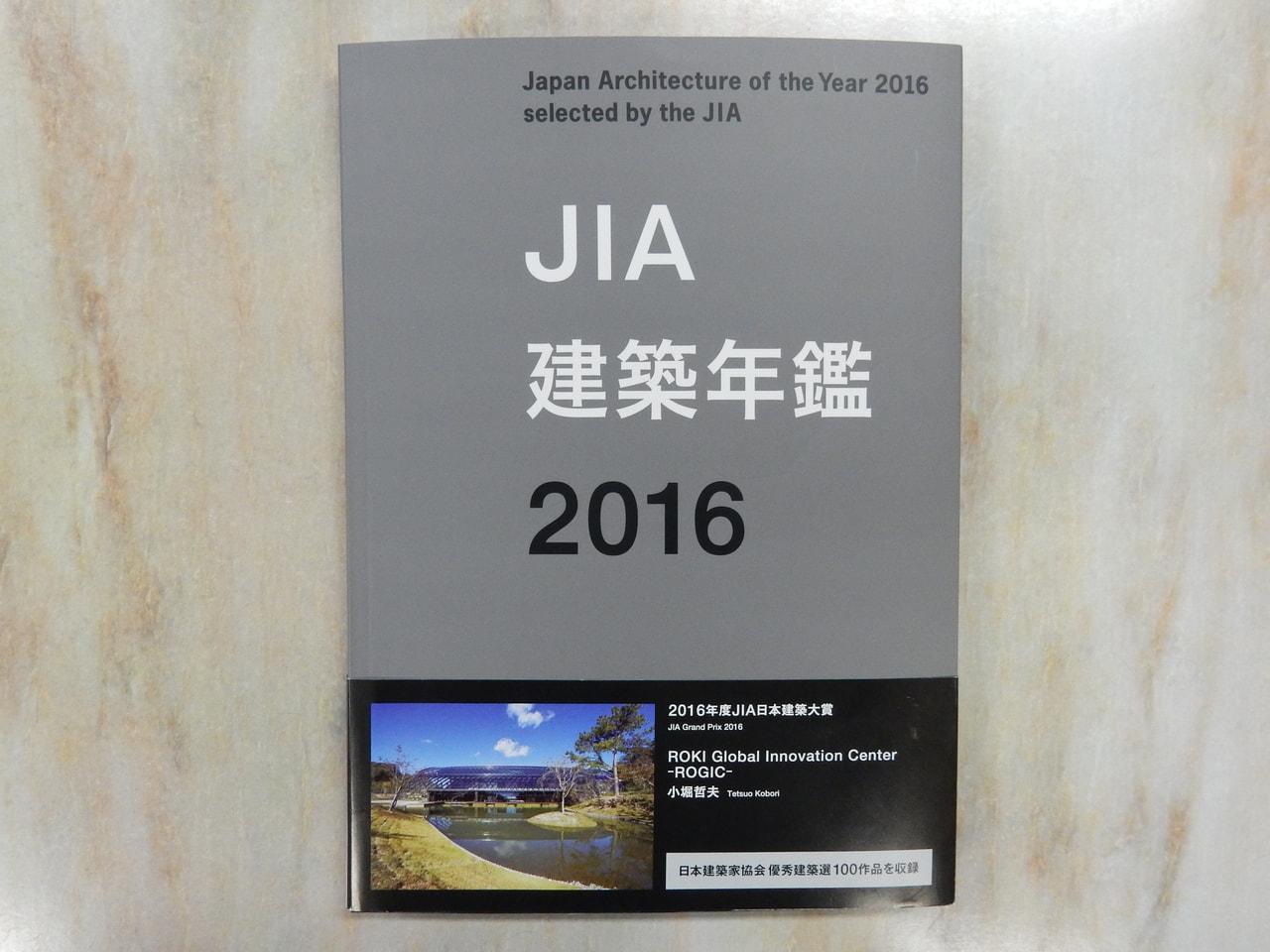 竹原先生の記事が「JIA 建築年鑑2016」に掲載