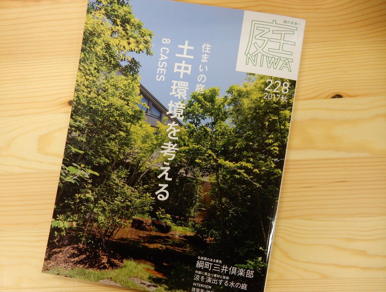 竹原先生が設計された「新千里南町の家」が「庭228 2017秋」に掲載されました