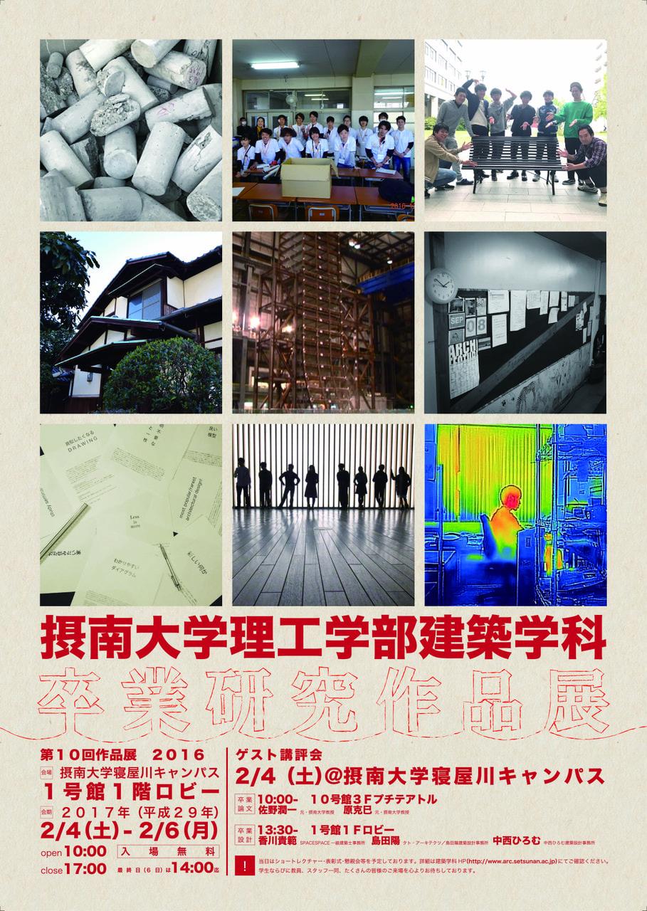 第十回卒業研究作品展開催のお知らせ