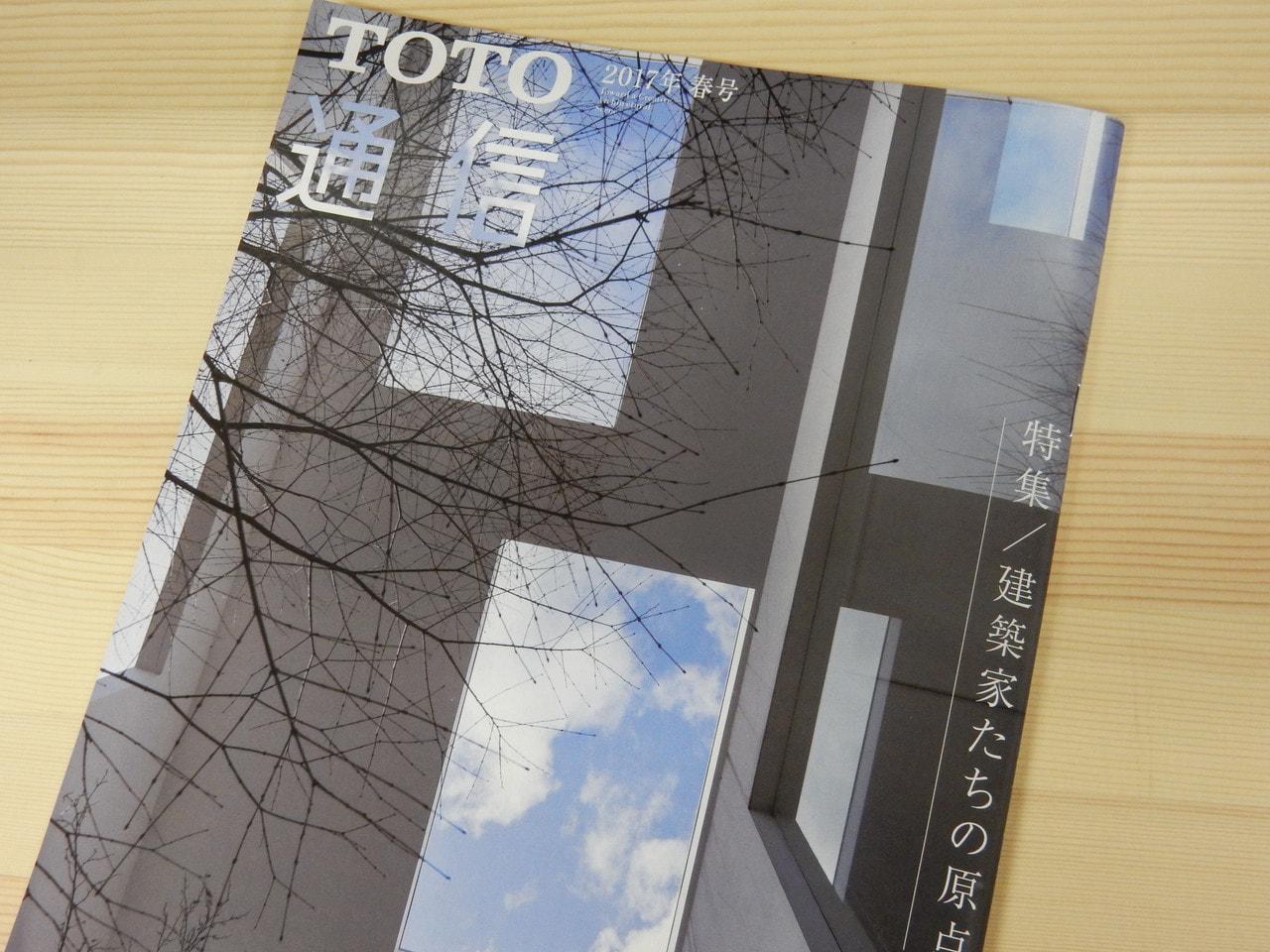 竹原先生の記事がTOTO通信2017年春号に掲載