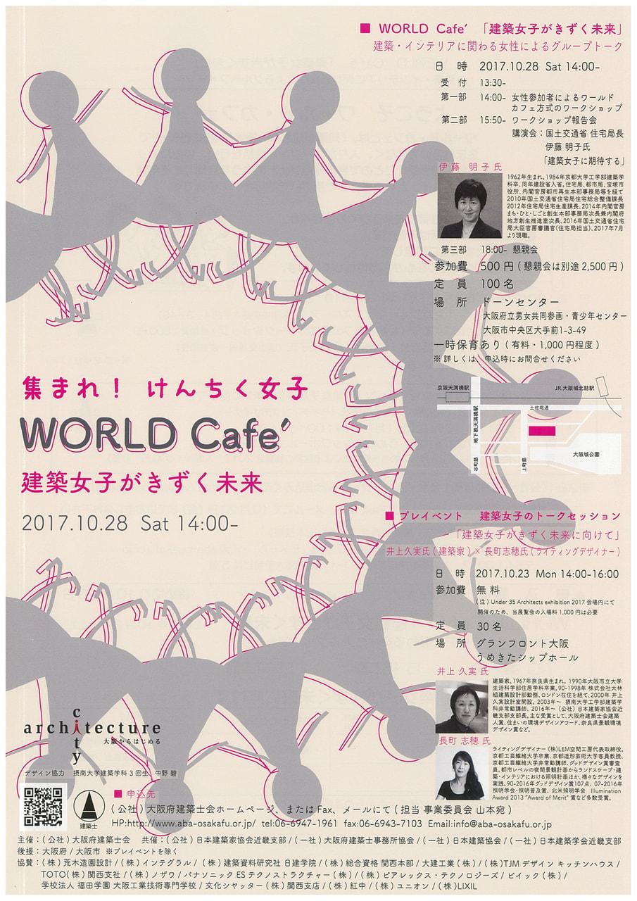 3年生中野碧さんが「集まれ!けんちく女子 WORLD Café」のポスターをデザインしました