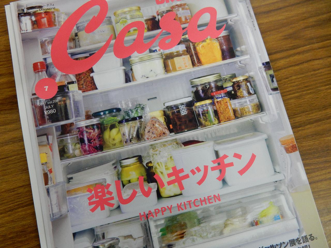 佐野潤一名誉教授のコメントが「Casa BRUTUS 2017.7月号」に掲載されました