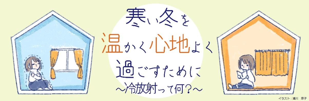 宮本先生が執筆されたコラムが人間-生活環境系学会HPに掲載されています
