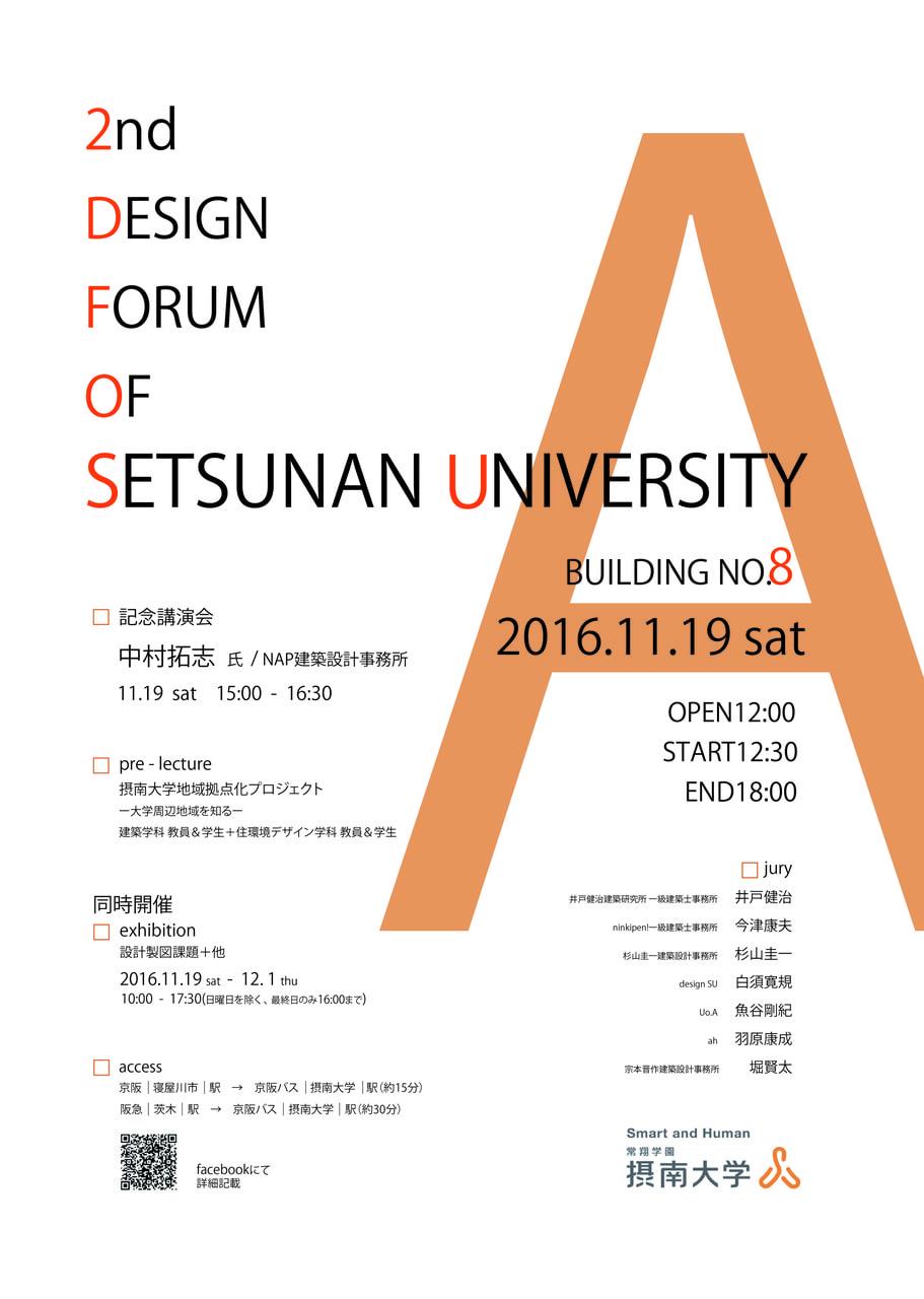 第二回建築デザインフォーラム開催のお知らせ