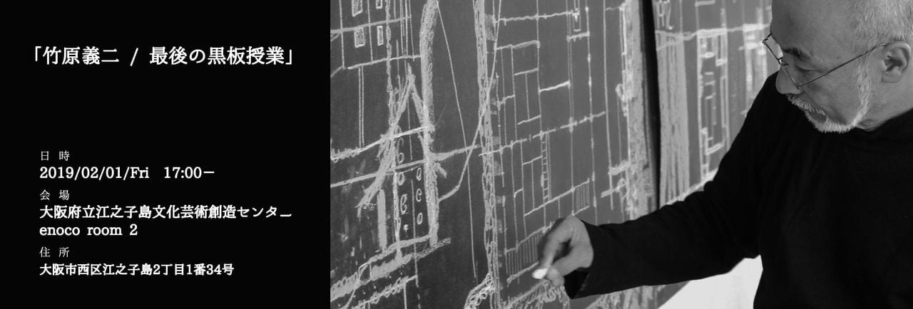 「竹原義二/最後の黒板授業」