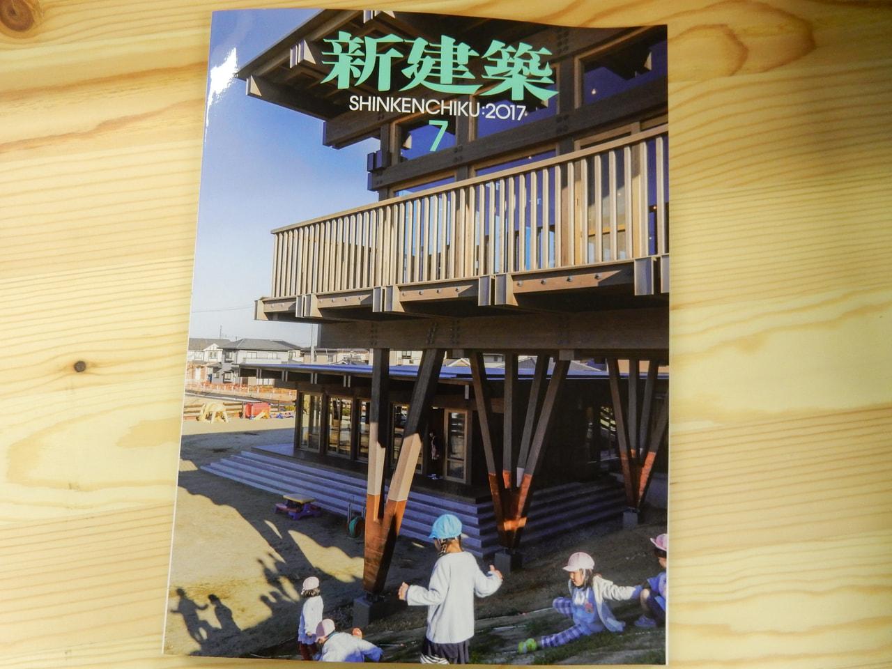 竹原先生が設計された「認定こども園 日吉幼稚園」が「新建築2017 7月号」に掲載されました
